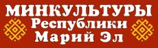 Министерство культуры, печати и по делам национальностей РМЭ