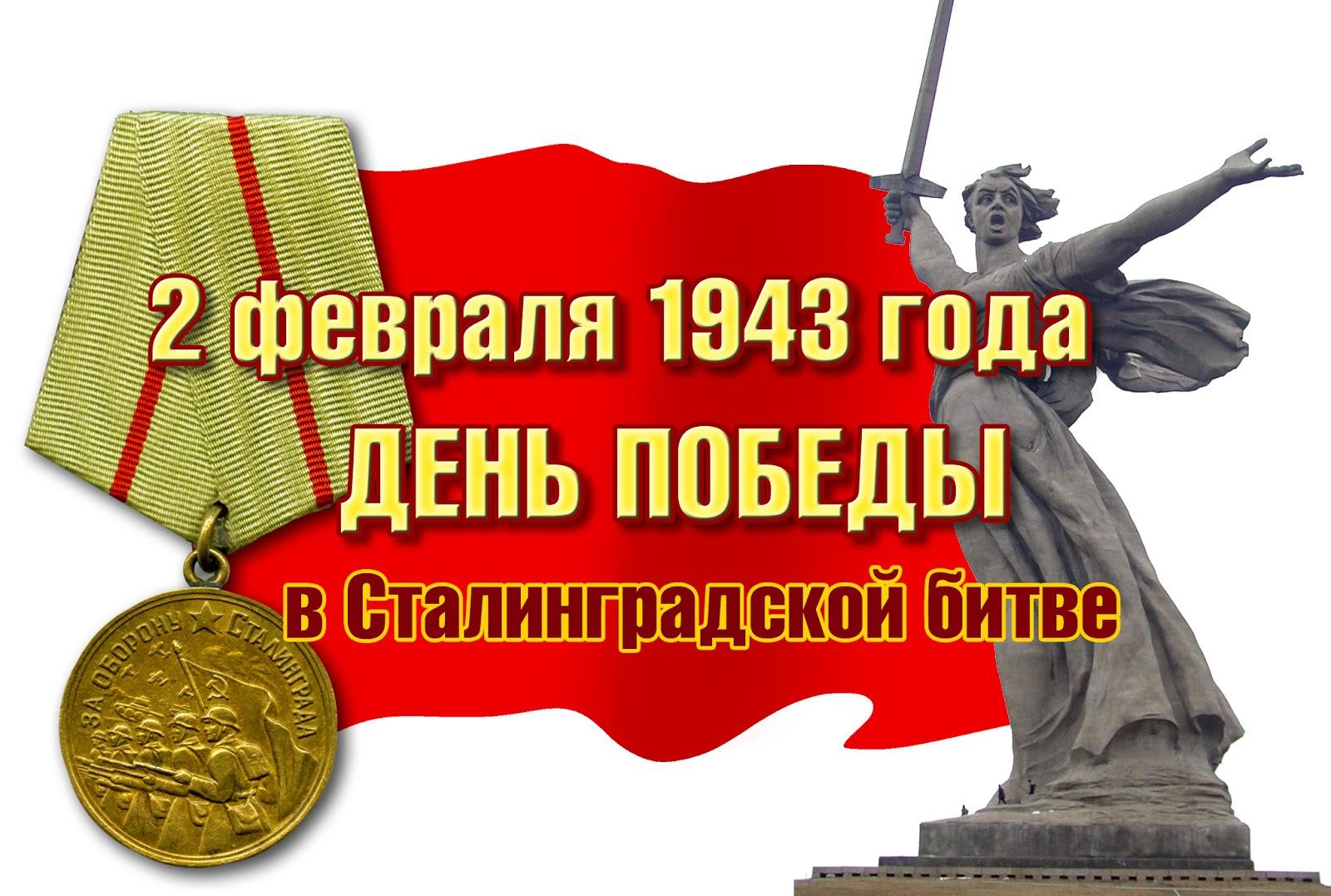 Эмблема Сталингр битве
