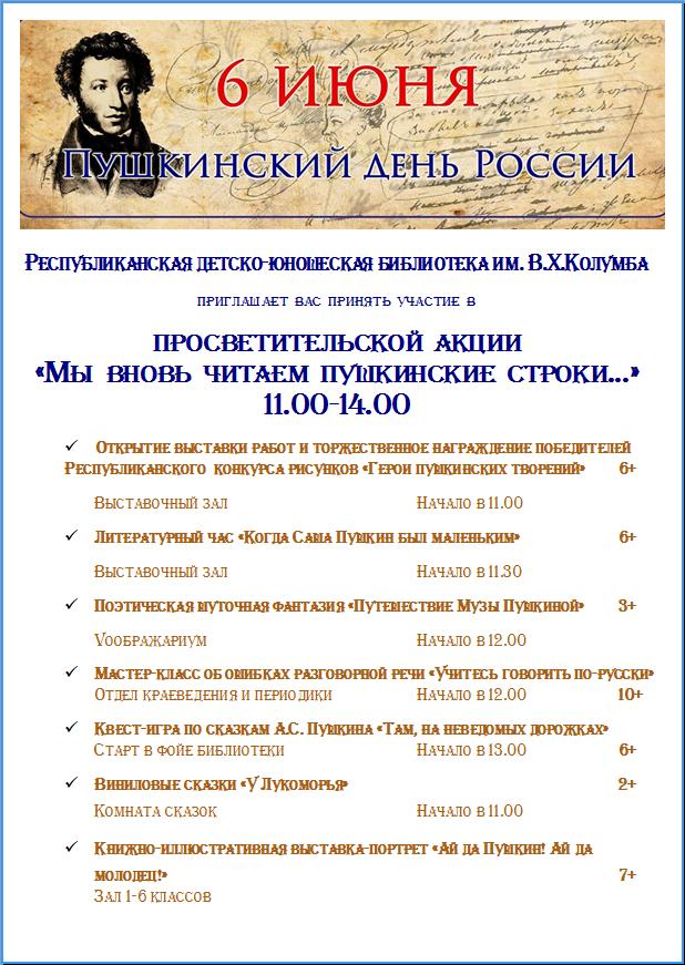 Пушкин 2019