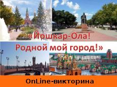 Викторина Йошкар-Ола! Родной мой город!