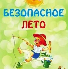 Безопасность летом. Рекомендации МЧС России