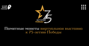 Выставка_Памятные монеты_ВОВ