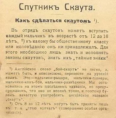 Спутник скаута, 1917 год