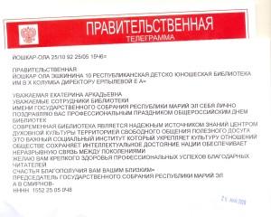 телеграмма ко Дню Библиотек 20200001