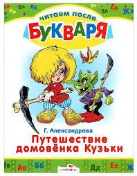 Александрова Путешествие