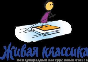 Логотип _Живой классики_