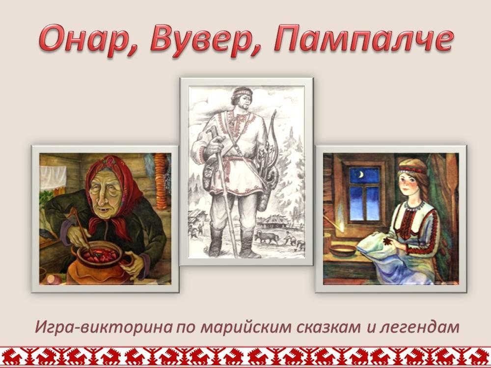 «Онар, Вувер, Пампалче»: игра-викторина по марийским сказкам и легендам