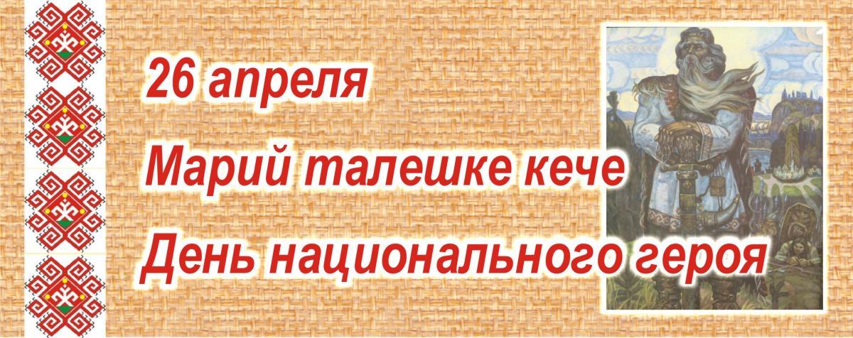 nac_geroy