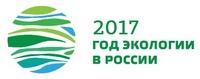 2017 год в России объявлен годом экологии